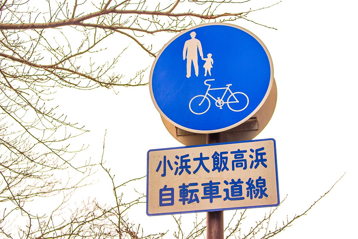 """若狭路""""裏""""センチュリーライド 小浜大飯高浜 自転車道線"""